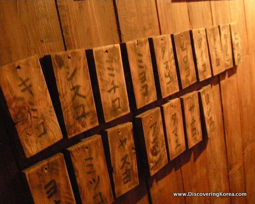 Wooden blocks of wood with the names of former residents of the house of sharing that have passed on.