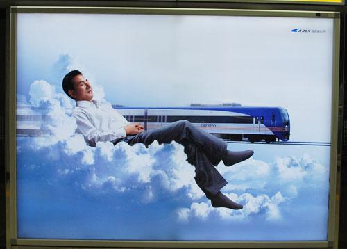 An advertisement for Korean Rail (KTX) passenger service.