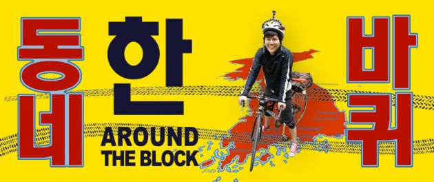Yellow background printed with black and red Korean lettering and a woman on a bike in the center.