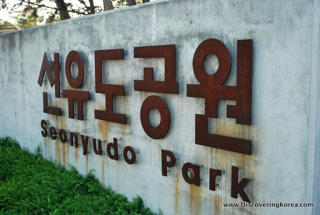 Light concrete sign with rusty lettering, Seonyudo Park.